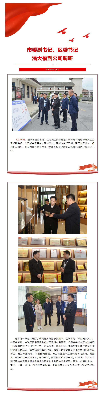 市委副书记、区委书记潘大福到公司调研.jpg