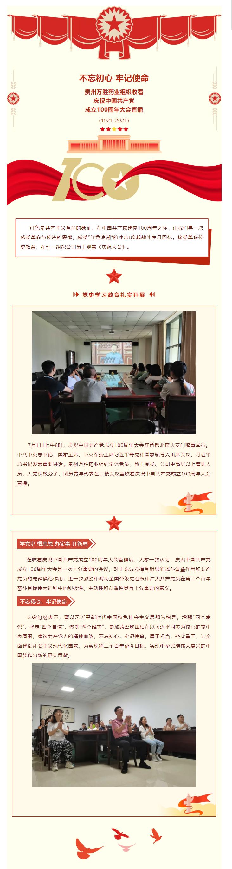 贵州w88首页club w88组织收看庆祝中国共产党-成立100周年大会直播.jpg