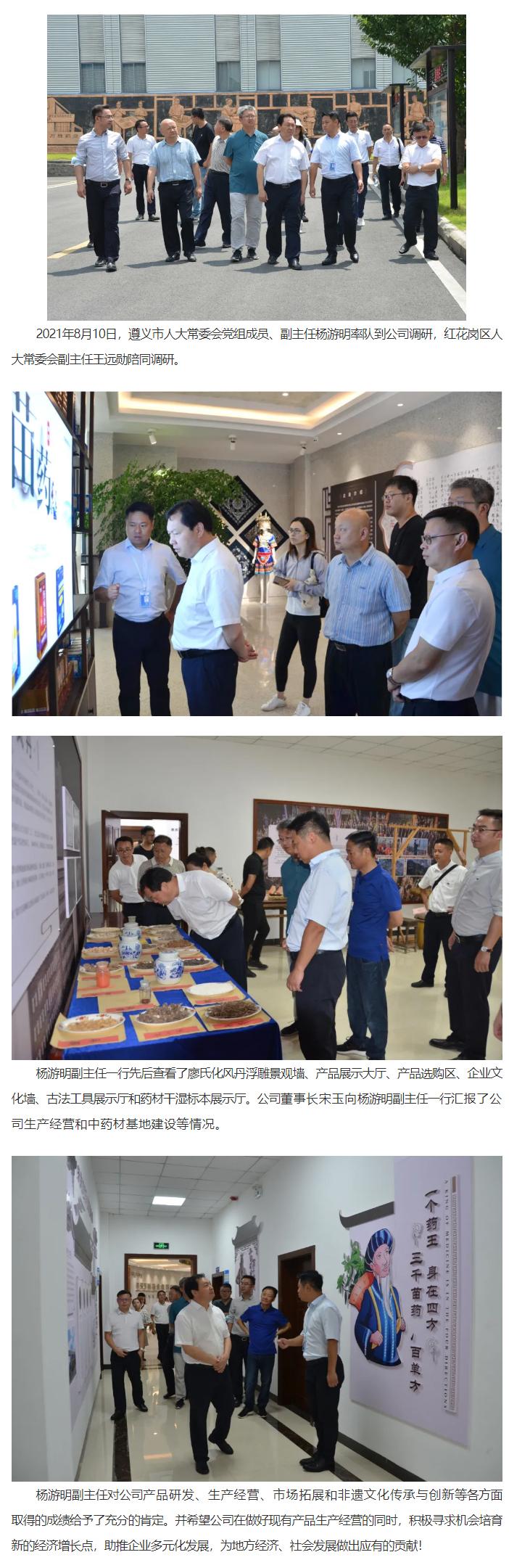 遵义市人大常务委员会副主任杨游明到公司调研.jpg