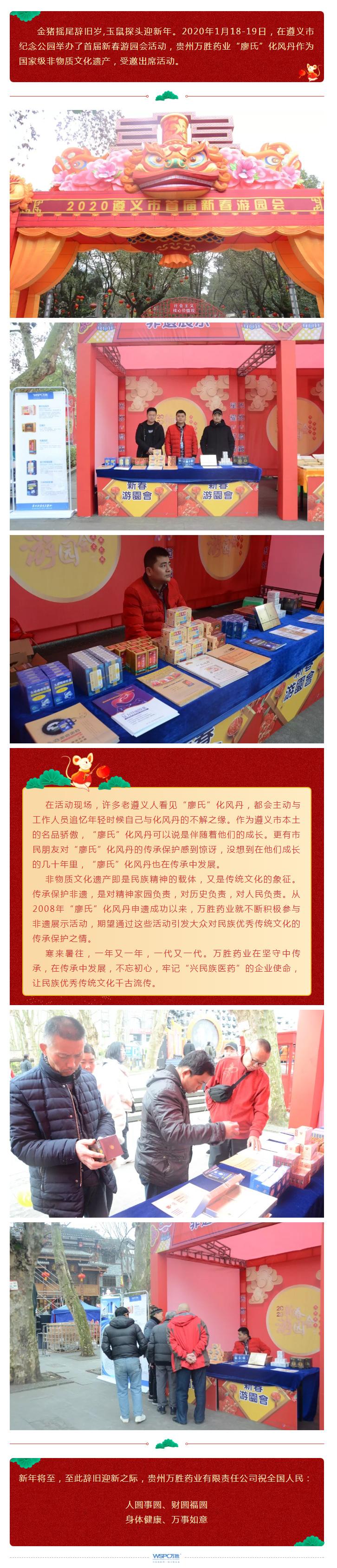 w88首页club w88受邀参加2020遵义市首届新春游园会.jpg