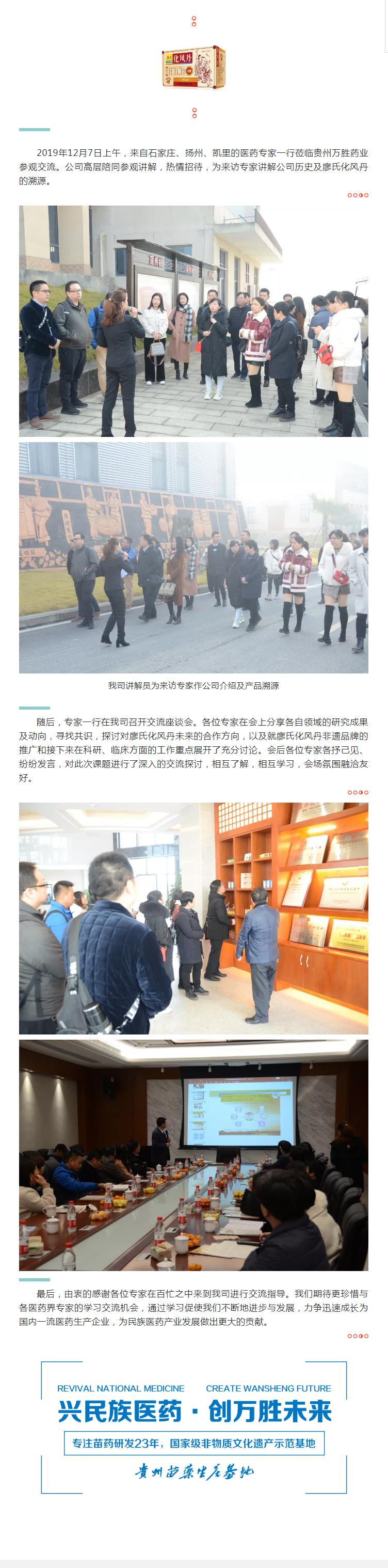热烈欢迎石家庄、扬州、凯里医药专家莅临我厂参观交流.jpg