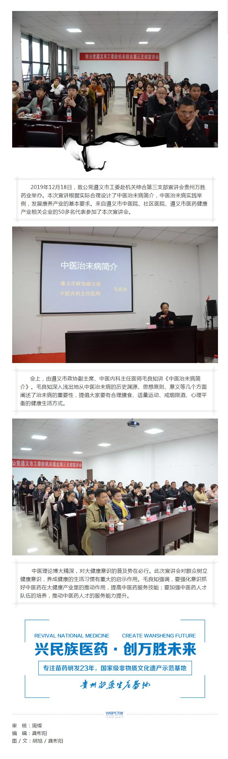 致公党遵义市工委赴机关综合第三支部宣讲会在w88首页club w88举办.jpg