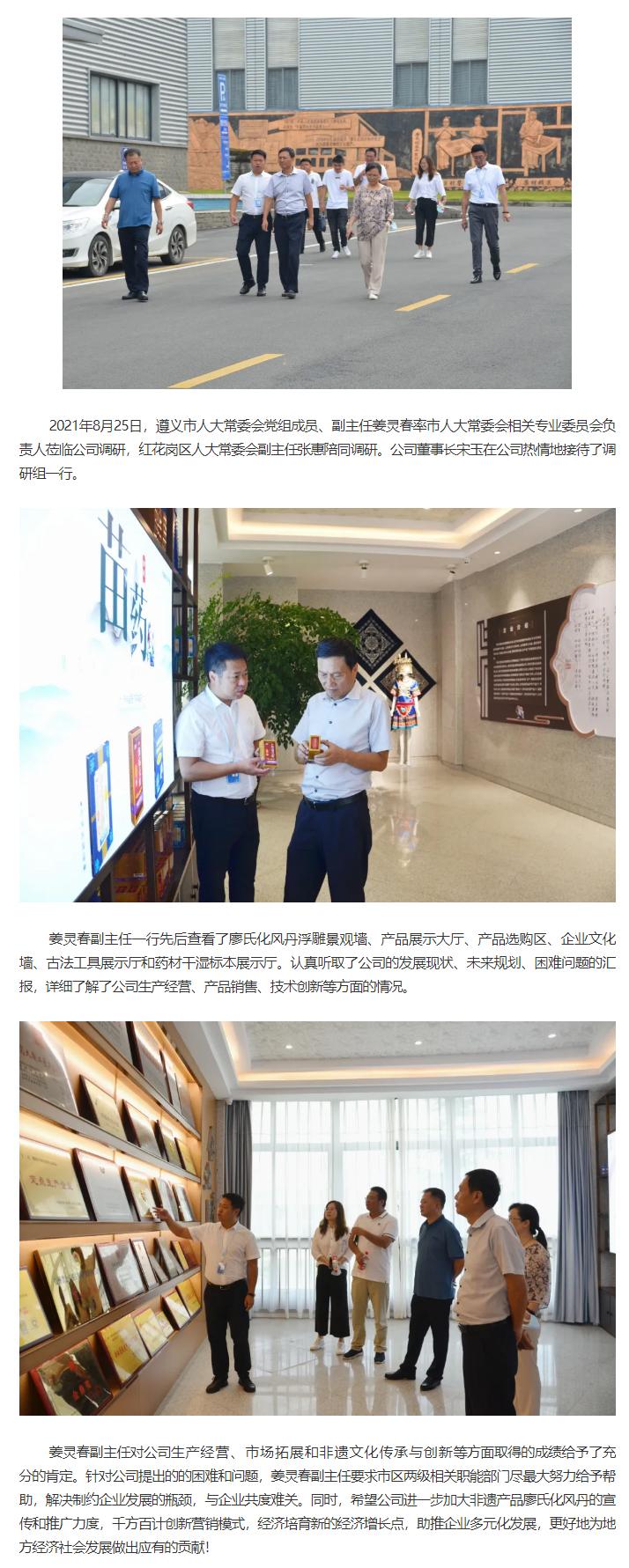 遵义市人大常务委员会副主任姜灵春莅临公司调研.jpg