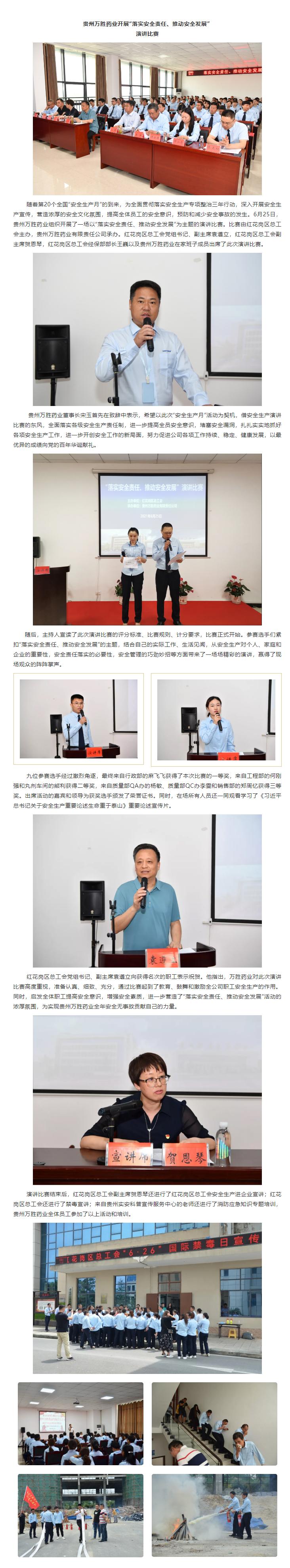 """贵州w88首页club w88开展""""落实安全责任、推动安全发展""""演讲比赛.jpg"""