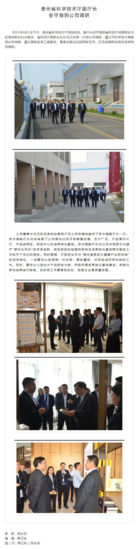 贵州省科学技术厅副厅长安守海到公司调研.jpg