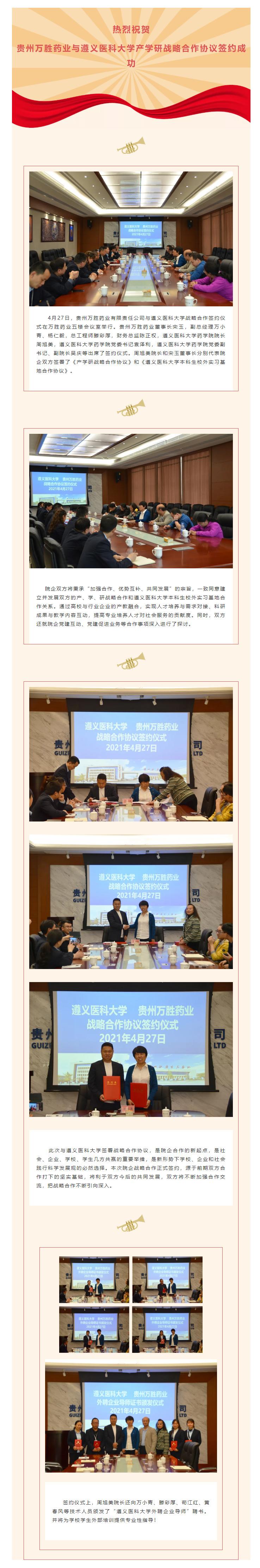热烈祝贺贵州w88首页club w88与遵义医科大学产学研战略合作协议签约成功.jpg