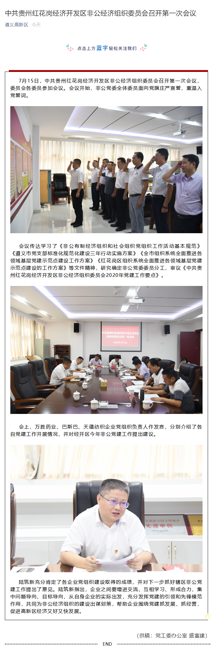 中共贵州红花岗经济开发区非公经济组织委员会召开第一次会议.jpg