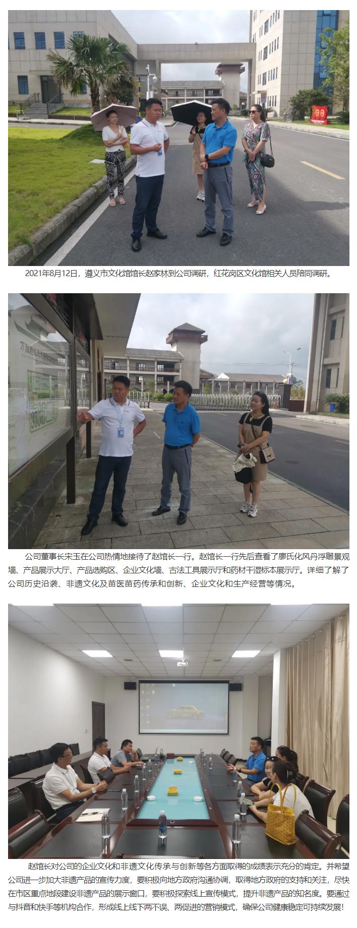 遵义市文化馆馆长赵家林到公司调研.jpg