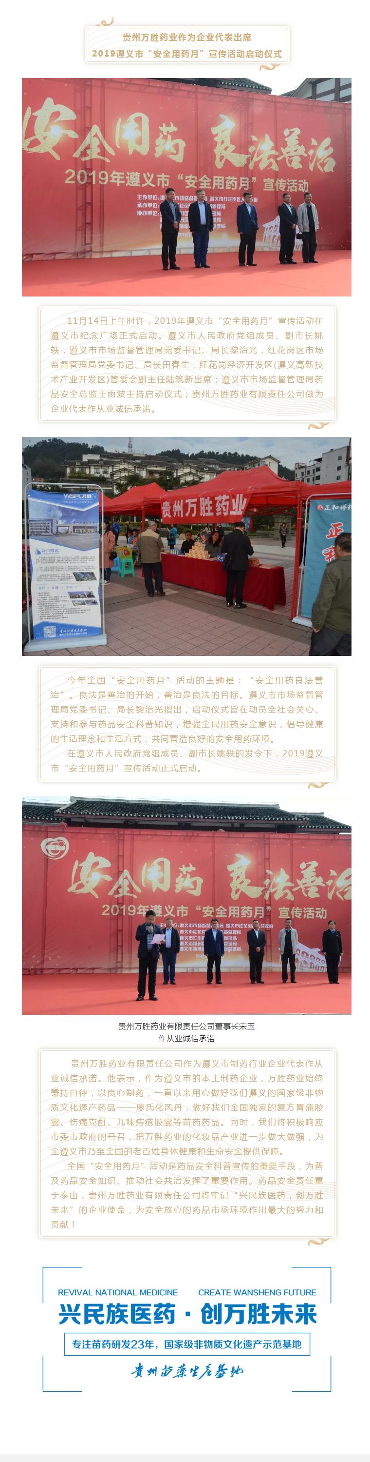 """万胜药业作为企业代表出席2019遵义市""""安全用药月""""宣传活动启动仪式.png"""