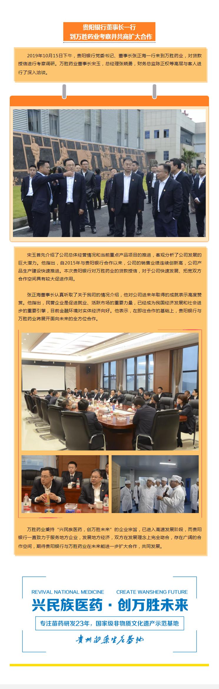 贵阳银行董事长一行到万胜药业考察并共商扩大合作.png