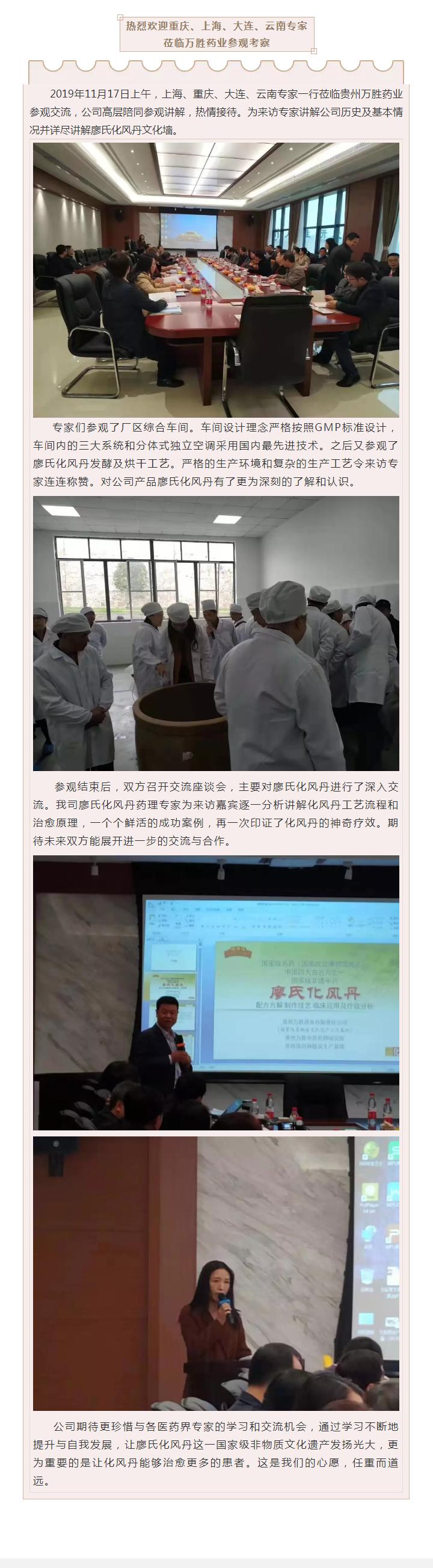 热烈欢迎上海、重庆、大连、云南专家莅临w88首页club w88参观考察.png