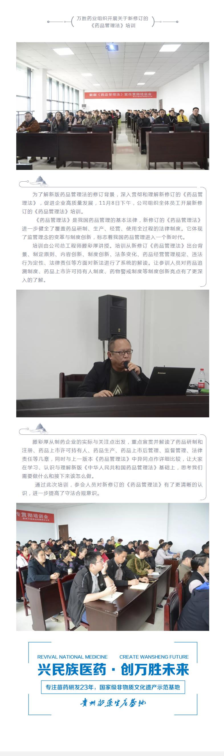万胜药业组织开展关于新修订的《药品管理法》培训.png